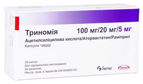 Триномія капсули 100 мг/20 мг/5 мг  28 шт
