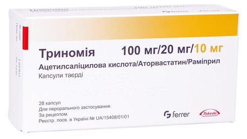 Триномія капсули 100 мг/20 мг/10 мг  28 шт