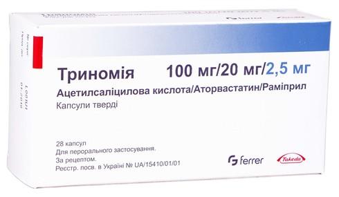 Триномія капсули 100 мг/20 мг/2,5 мг  28 шт