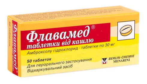 Флавамед від кашлю таблетки 30 мг 50 шт