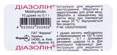 Діазолін драже 100 мг 10 шт