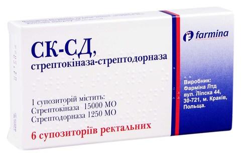 СК-СД, стрептокіназа-стрептодорназа супозиторії ректальні 15000 МО/1250 МО 6 шт