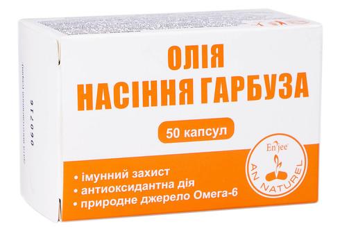 Гарбуза насіння олія капсули 50 шт