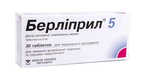 Берліприл таблетки 5 мг 30 шт