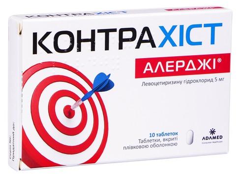Контрахіст Алерджі таблетки 5 мг 10 шт