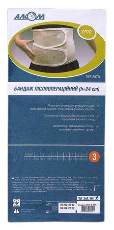 Алком 2070 Бандаж післяопераційний h=24 см розмір 3 бежевий 1 шт