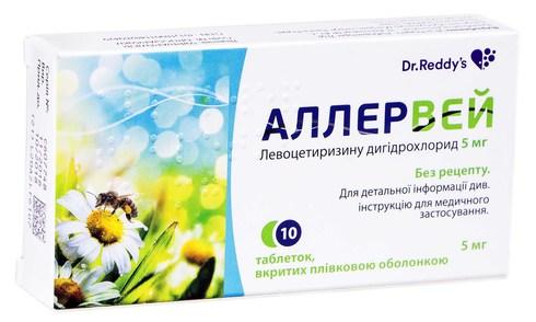 Аллервей таблетки 5 мг 10 шт