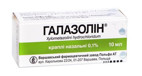 Галазолін краплі назальні 0,1 % 10 мл 1 флакон