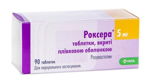Роксера таблетки 5 мг 90 шт