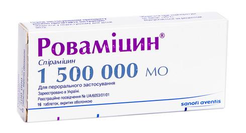 Роваміцин таблетки 1500000 МО 16 шт