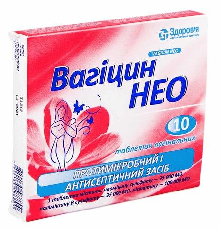 Вагіцин нео таблетки вагінальні 10 шт