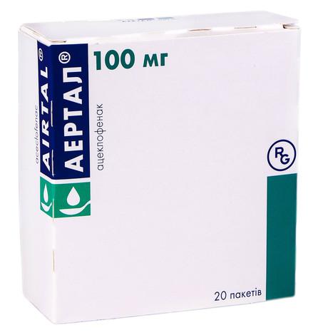 Аертал порошок для оральної суспензії 100 мг 20 шт