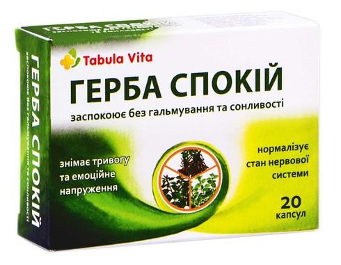 Tabula Vita Герба спокій капсули 20 шт