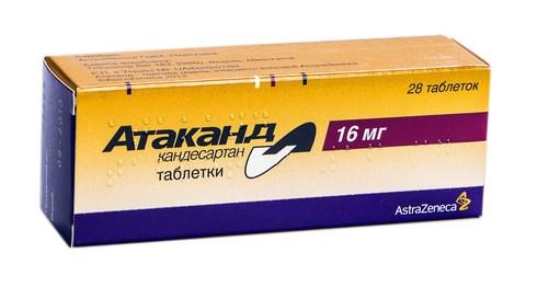 Атаканд таблетки 16 мг 28 шт