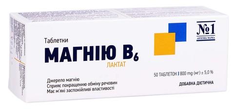 Магнію В6 лактат таблетки 50 шт