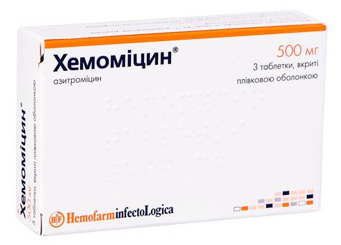 Хемоміцин таблетки 500 мг 3 шт