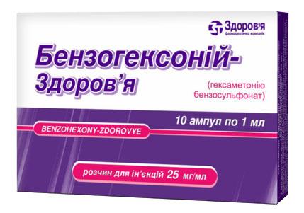 Бензогексоній Здоров'я розчин для ін'єкцій 2,5 % 1 мл 10 ампул