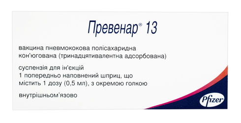 Превенар суспензія для ін'єкцій 0,5 мл 1 шприц