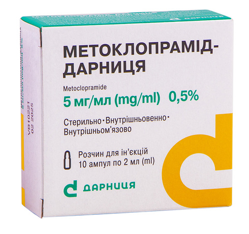 Метоклопрамід Дарниця розчин для ін'єкцій 0,5 % 2 мл 10 ампул