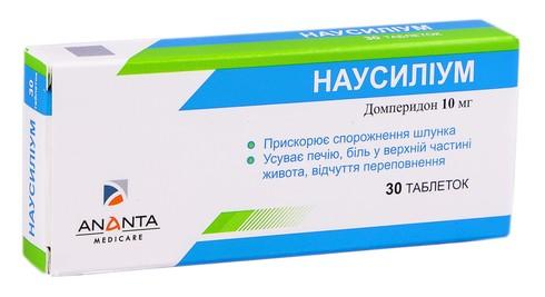 Наусиліум таблетки 10 мг 30 шт