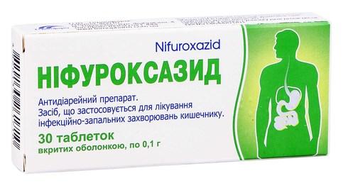 Ніфуроксазид таблетки 100 мг 30 шт