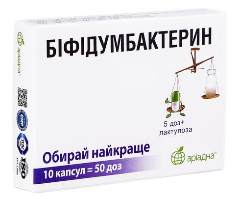 Біфідумбактерин капсули 10 шт