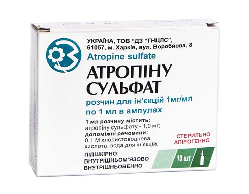 Атропіну сульфат розчин для ін'єкцій 1 мг/мл 1 мл 10 ампул