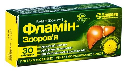 Фламін Здоров'я таблетки 50 мг 30 шт