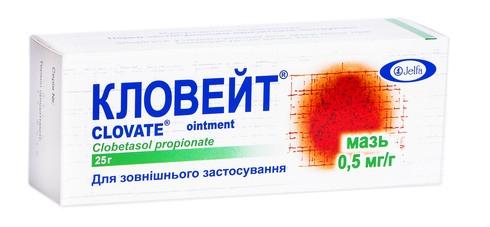 Кловейт мазь 0,5 мг/г 25 г 1 туба