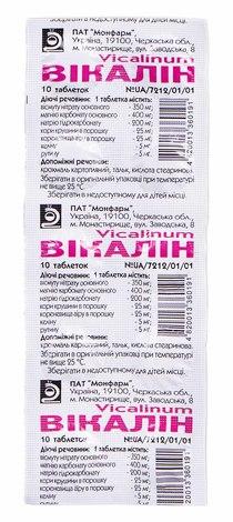 Вікалін таблетки 10 шт