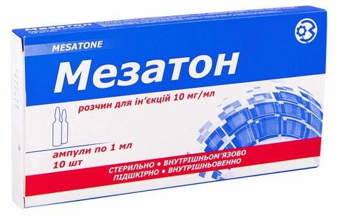 Мезатон розчин для ін'єкцій 10 мг/мл 1 мл 10 ампул