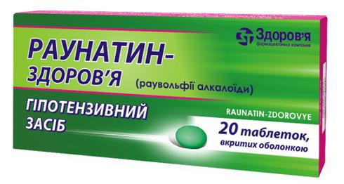 Раунатин Здоров'я таблетки 2 мг 20 шт