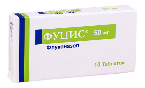 Фуцис таблетки 50 мг 10 шт