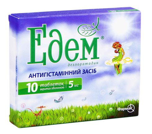 Едем таблетки 5 мг 10 шт