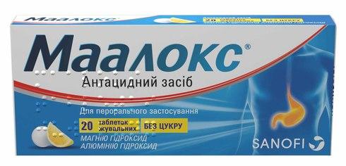 Маалокс таблетки жувальні 20 шт