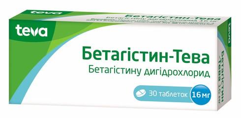 Бетагістин Тева таблетки 16 мг 30 шт