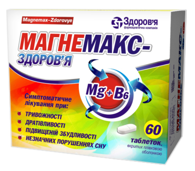 Магнемакс Здоров'я таблетки 60 шт