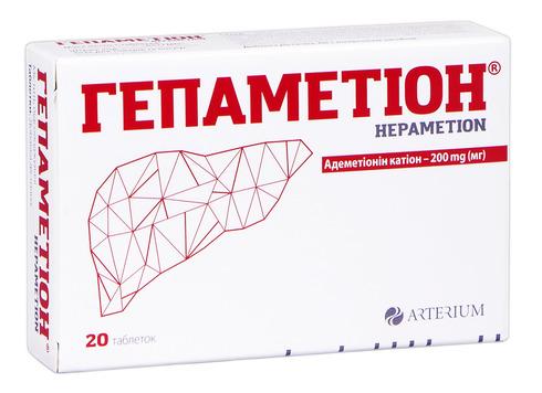 Гепаметіон таблетки сублінгвальні 200 мг 20 шт