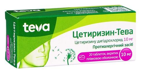 Цетиризин Тева таблетки 10 мг 20 шт