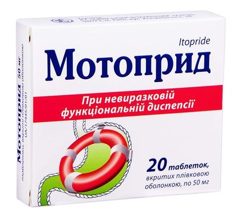 Мотоприд таблетки 50 мг 20 шт