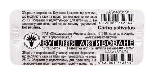 Вугілля активоване  табл. 250 мг н 10 Червона Зірка