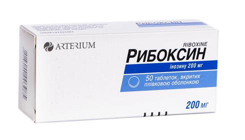Рибоксин таблетки 200 мг 50 шт