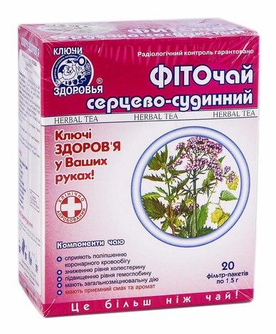 Ключі Здоров'я Фіточай №17 Серцево-судинний 1,5 г 20 фільтр-пакетів
