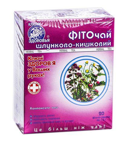 Ключі Здоров'я Фіточай Шлунково-кишковий 1,5 г 20 фільтр-пакетів