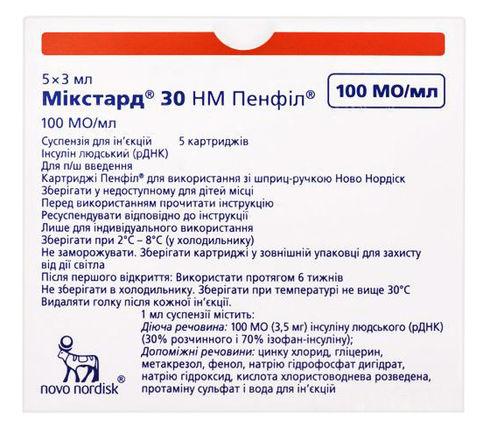 Мікстард 30 НМ Пенфіл суспензія для ін'єкцій 100 МО/мл 3 мл 5 картриджів