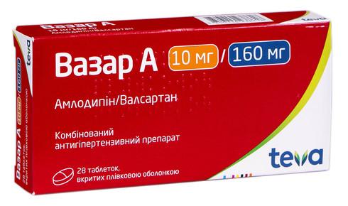 Вазар А таблетки 10 мг/160 мг  28 шт