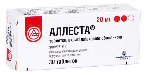 Аллеста таблетки 20 мг 30 шт