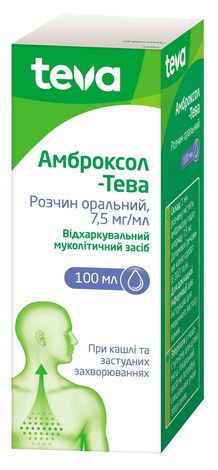 Амброксол Тева розчин оральний 7,5 мг/мл 100 мл 1 флакон