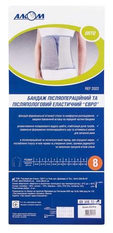 Алком 2022 Бандаж післяопераційний та післяпологовий пористий розмір 9 1 шт