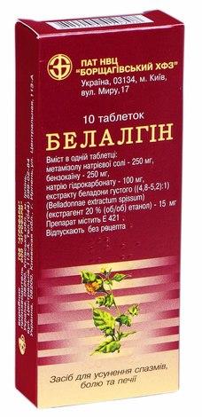 Белалгін таблетки 10 шт